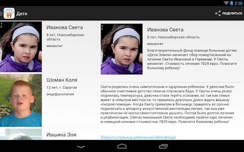 Приложение «Помощь детям» поможет спасти детские жизни