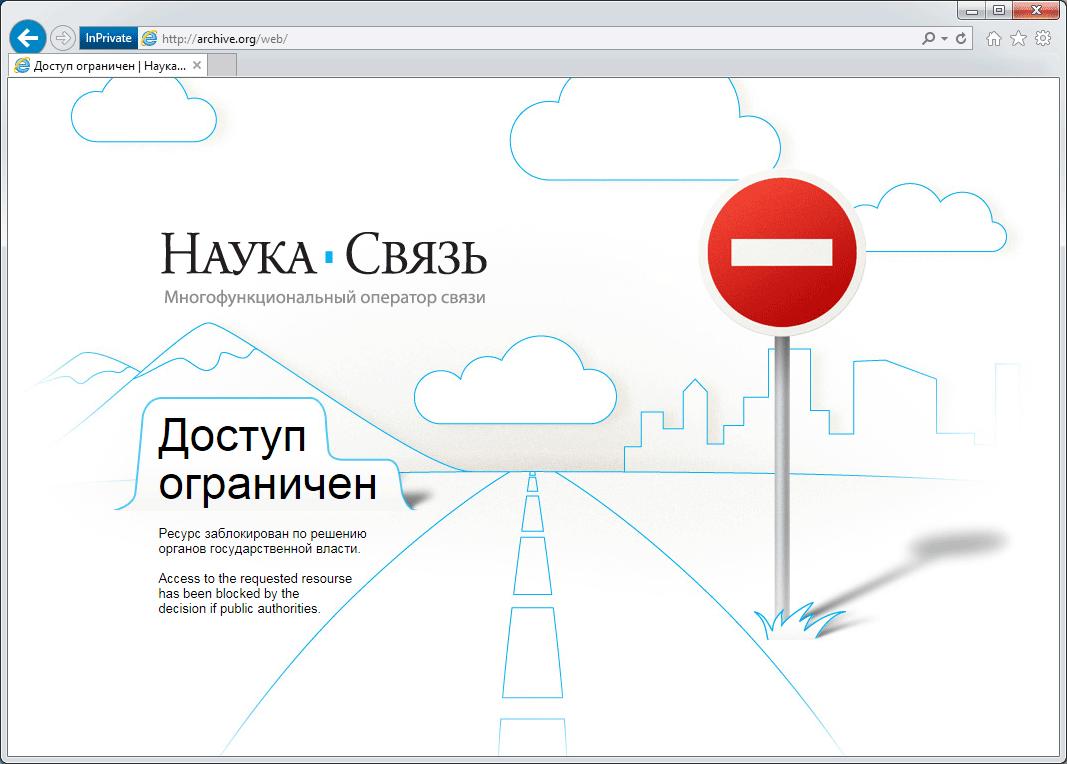 Роскомнадзор заблокировал web.archive.org в страхе перед «звоном мечей»