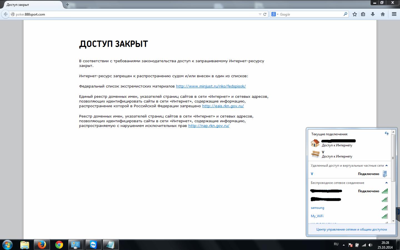 Подмена SSL сертификата провайдером
