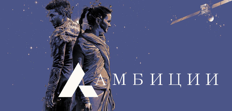 Короткометражный фильм «Амбиции»