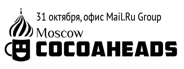 Приглашаем на CocoaHeads Moscow 31 октября
