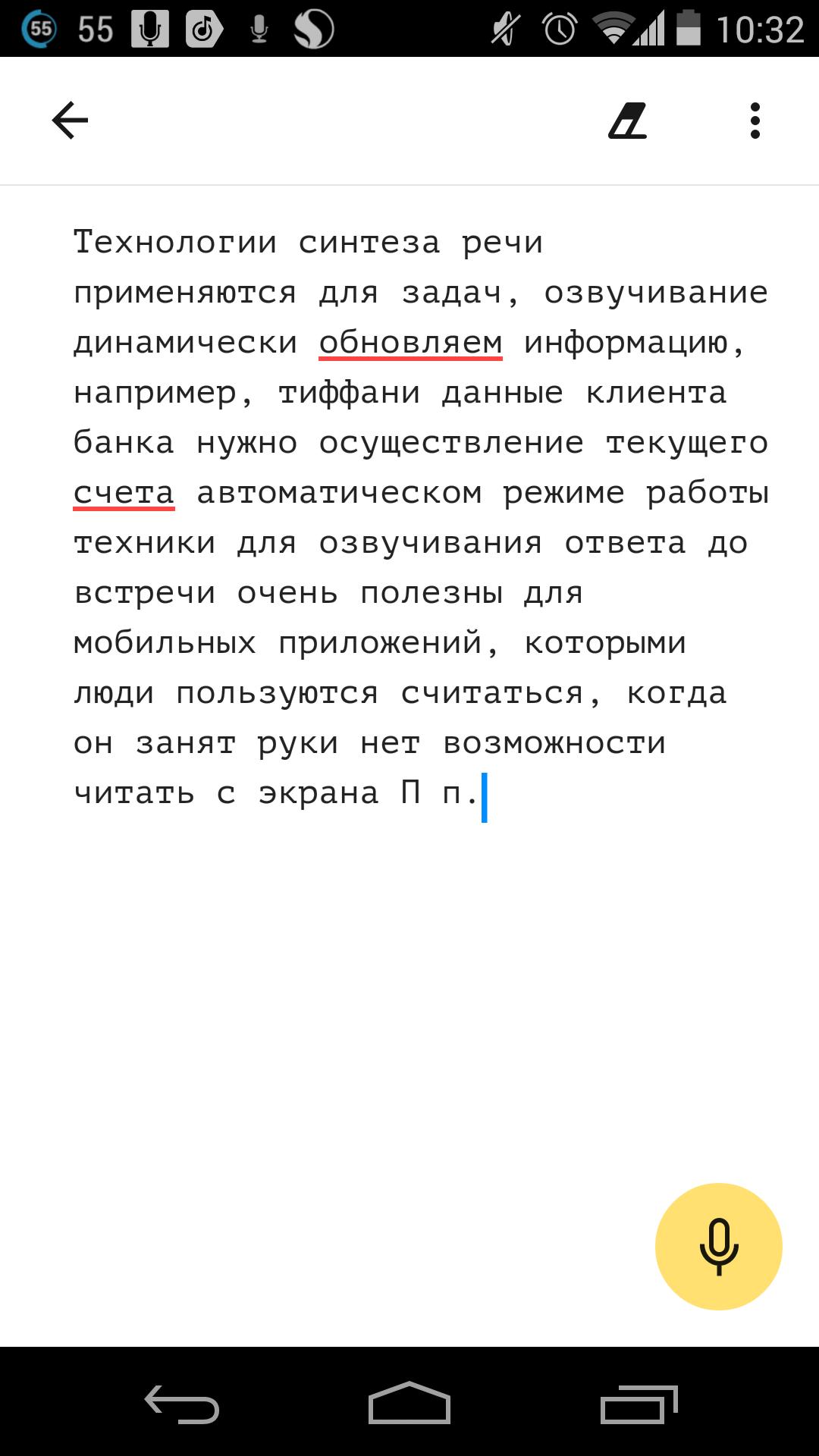 Яндекс Диктовка