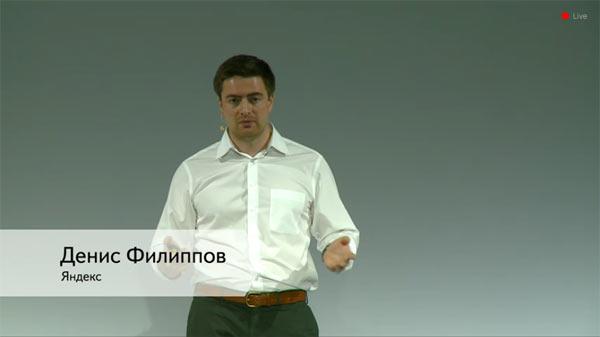 Денис Филиппов, Яндекс