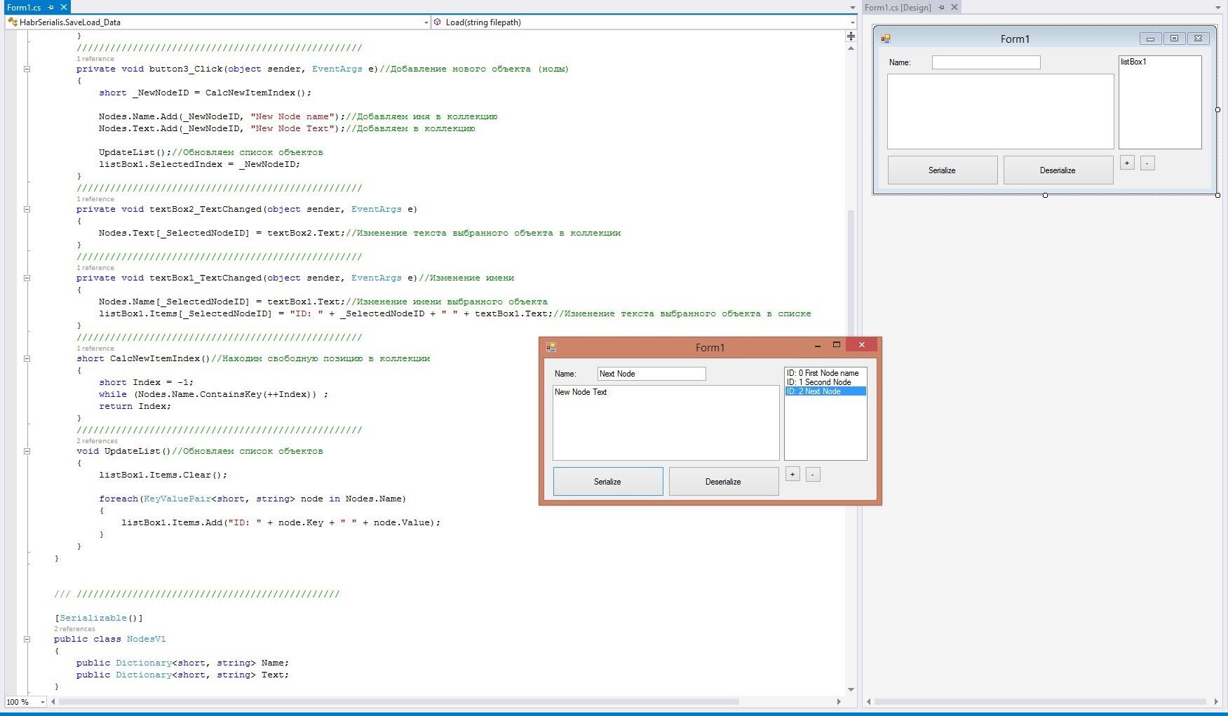Бинарная сериализация в Unity 3D Visual Studio Application