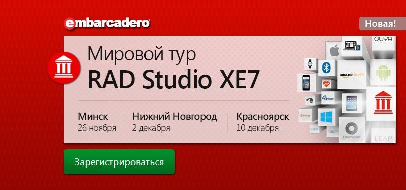 Мировой тур RAD Studio XE7 в Минске, Нижнем Новгороде и Красноярске