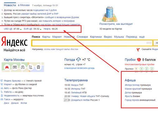 """""""Яндекс"""" переместил сведения о курсе валют в шапку сайта"""