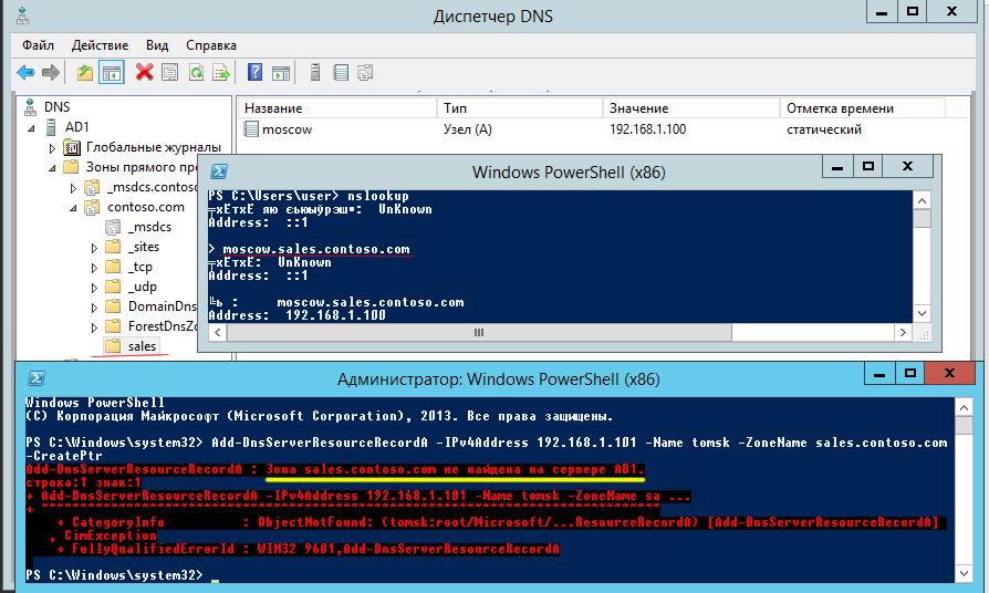 Особенности работы DNS Windows Server 2012R2 и PowerShell