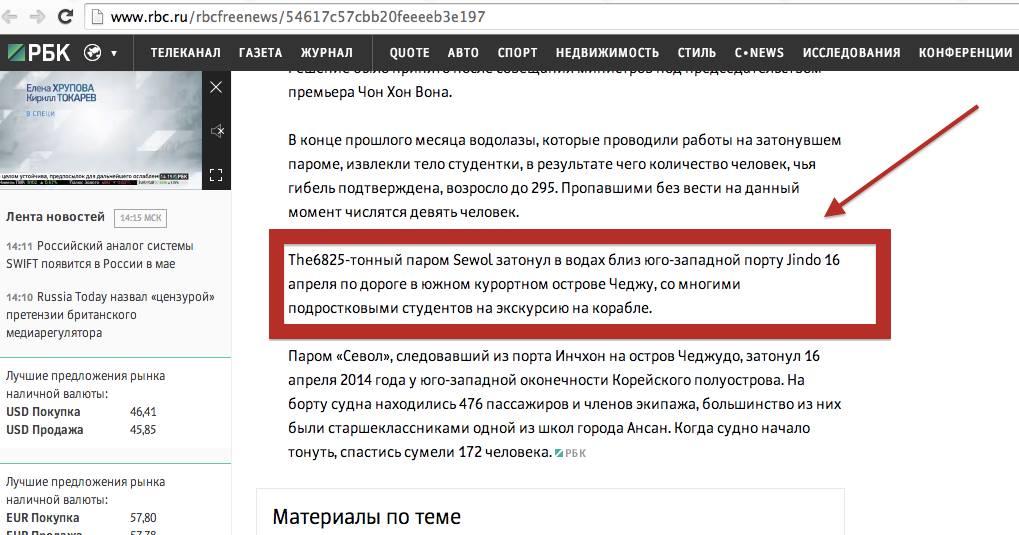 РБК нанял писать новости google-переводчик?