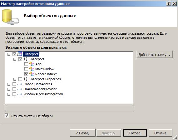 Портативная дистрибуция .Net приложений с отчетами Microsoft Report Viewer и Oracle Instant Client