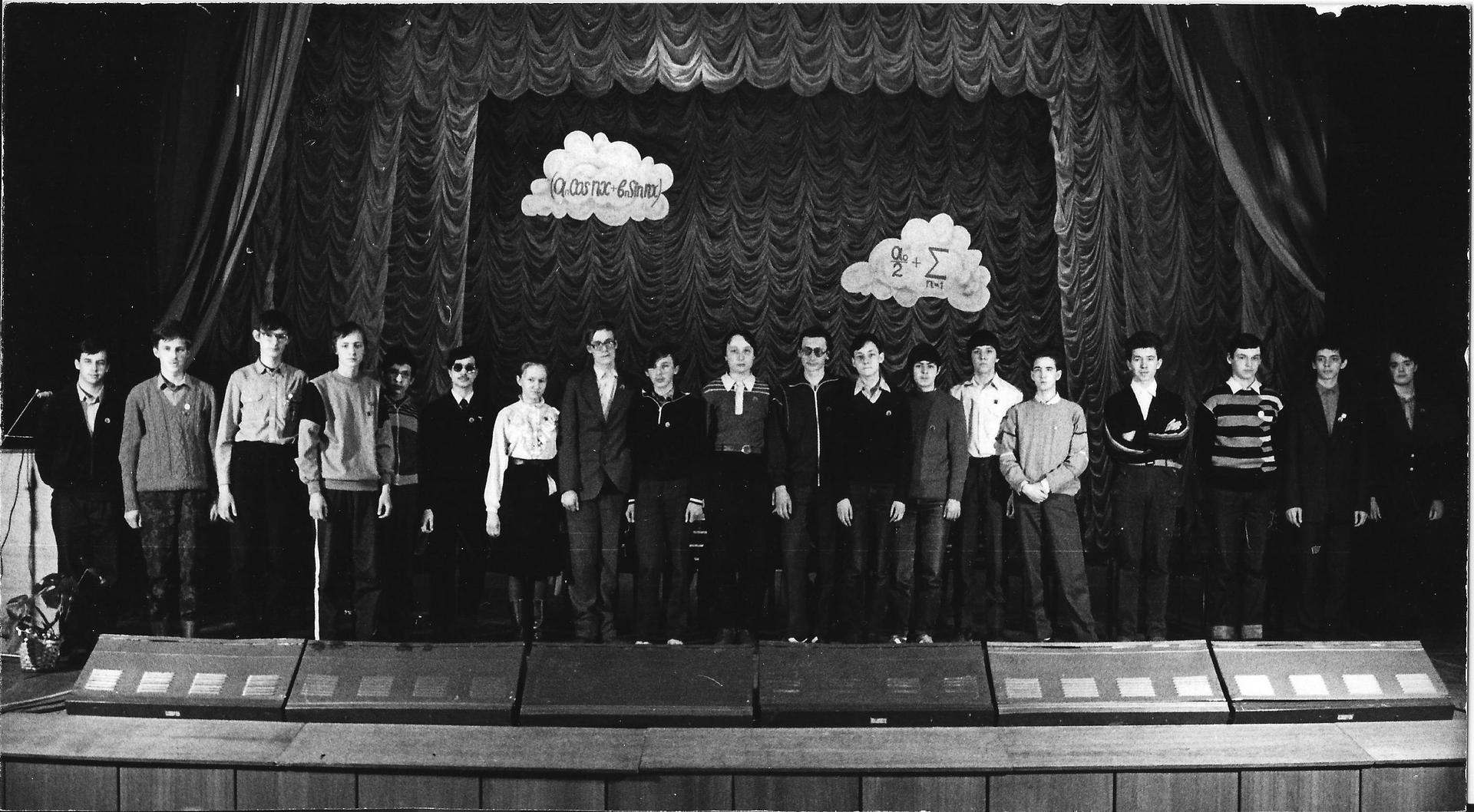 Первая Всероссийская олимпиада школьников по программированию (информатике) 1989 года - 1