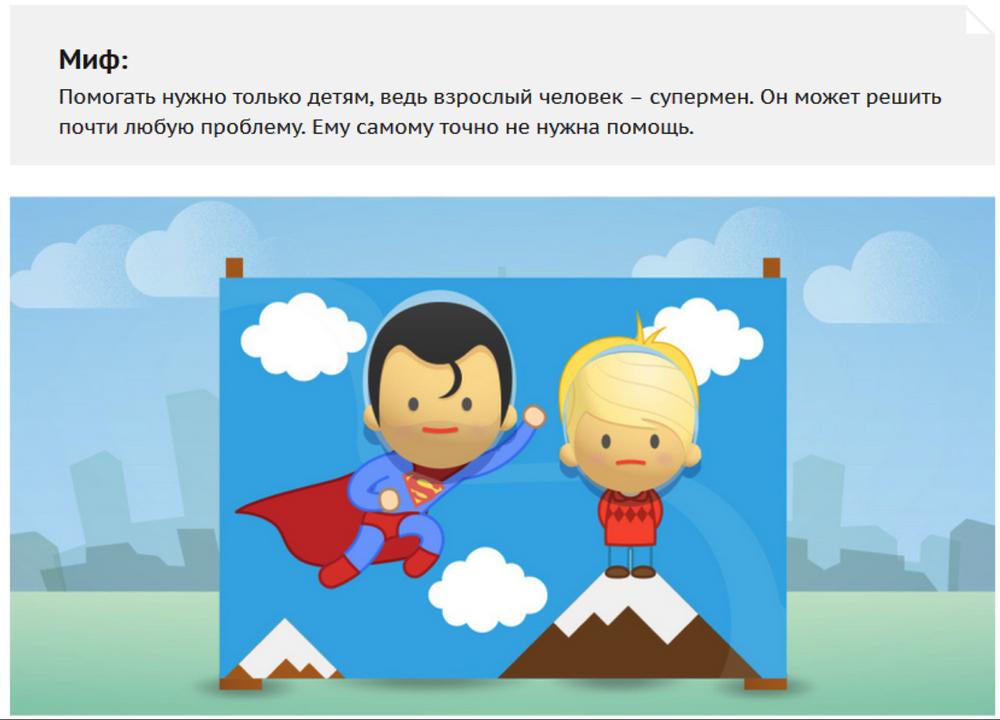 Разбирая краудфандинг: как сделать, чтобы проект полетел (опыт проектов Добра Mail.Ru) - 3