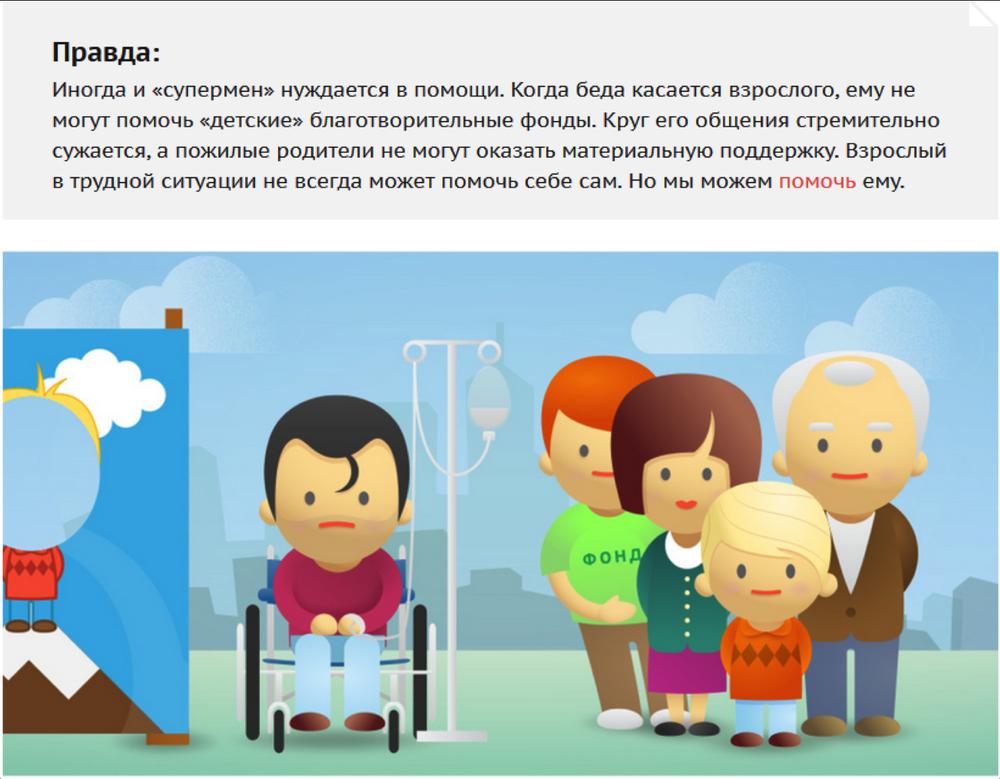 Разбирая краудфандинг: как сделать, чтобы проект полетел (опыт проектов Добра Mail.Ru) - 4