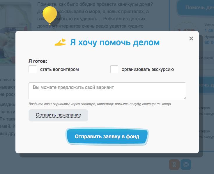 Разбирая краудфандинг: как сделать, чтобы проект полетел (опыт проектов Добра Mail.Ru) - 6