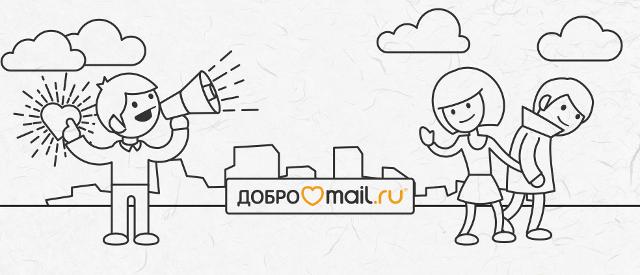 Разбирая краудфандинг: как сделать, чтобы проект полетел (опыт проектов Добра Mail.Ru) - 1