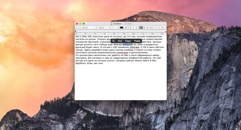 8 лучших утилит для OS X, которые должен иметь каждый маковод (ч. 1) - 2