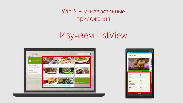 WinJS + универсальные приложения. Изучаем ListView - 1