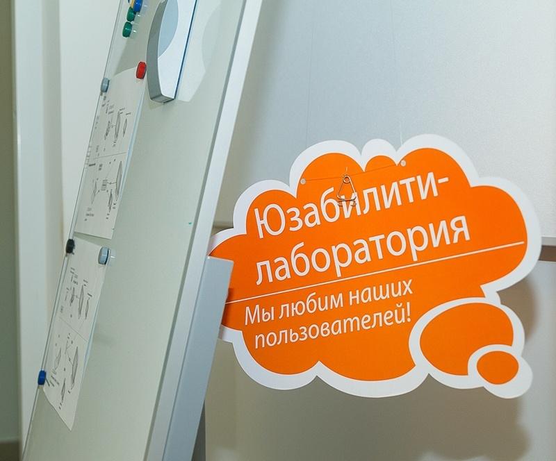 Из жизни юзабилити-лаборатории Mail.Ru Group - 1