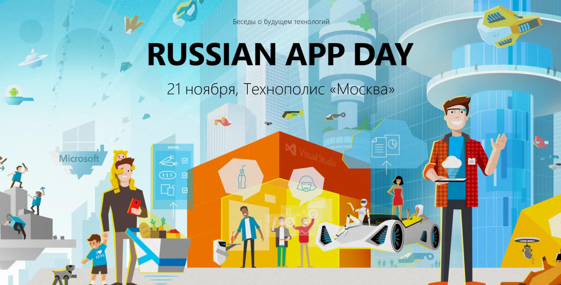 Russian App Day — 21 ноября — Технополис «Москва» - 1