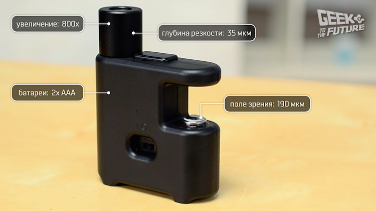 MicrobeScope: таращимся на инфузорий - 3