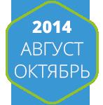 Дайджест продуктового дизайна, август-октябрь 2014