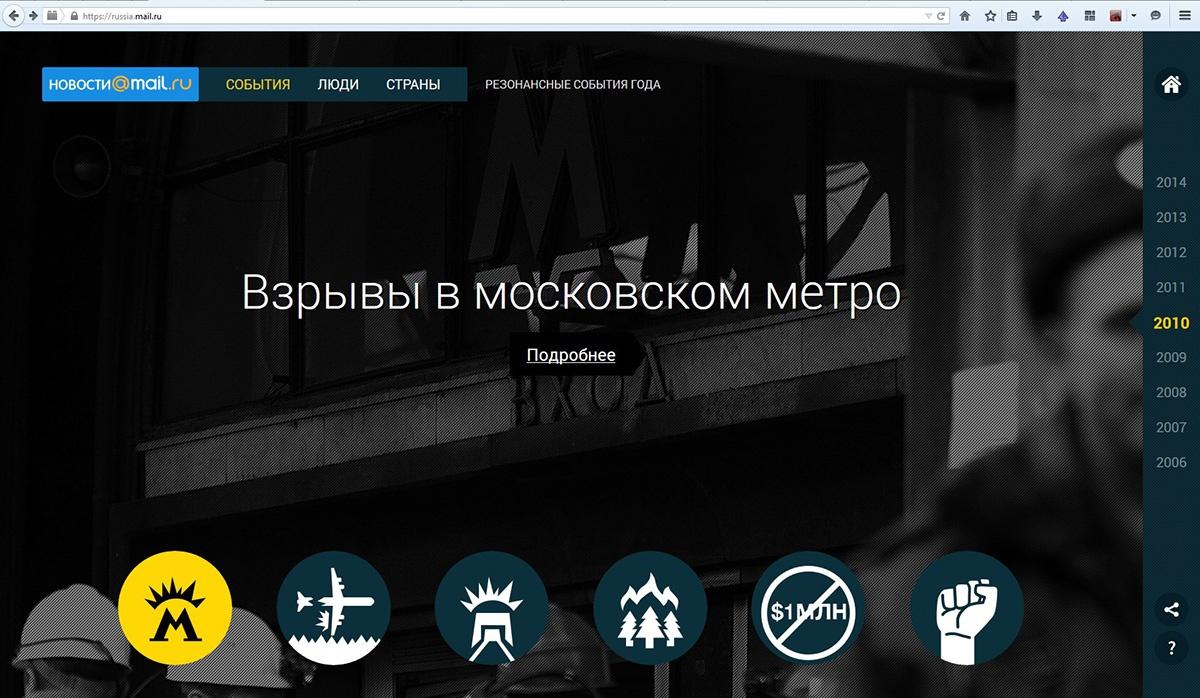 Новости Mail.ru собрали катастрофы 2006-2014 в депрессивный проект (+ разъяснения Mail.ru) - 1