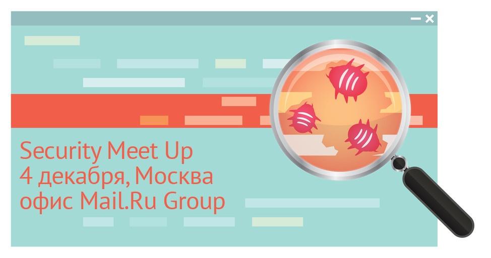 Приглашаем принять участие в Security Meet Up 4 декабря - 1