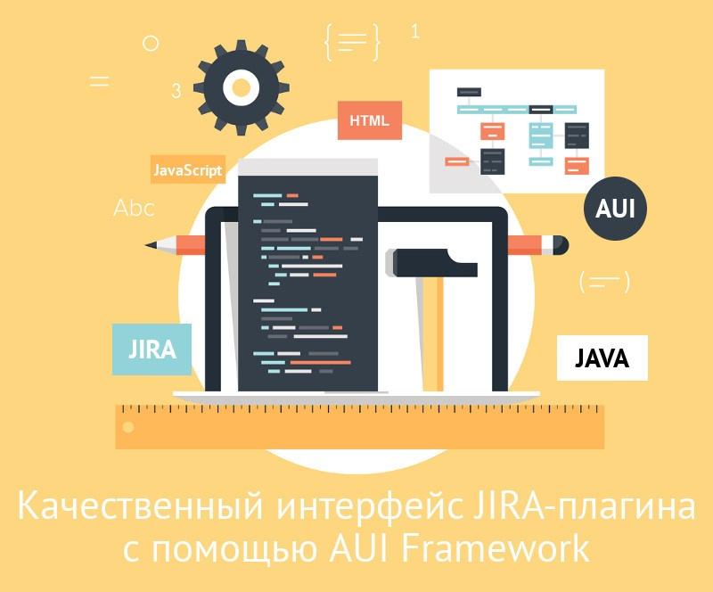 Качественный интерфейс JIRA-плагина с помощью AUI Framework - 1