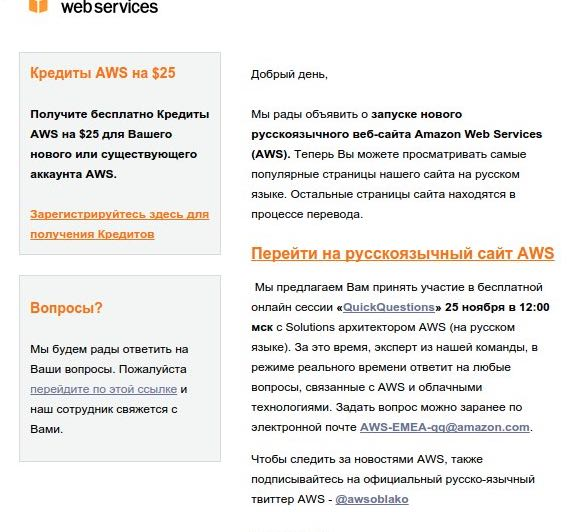 Amazon подготавливает Kindle и AWS для россиян - 1