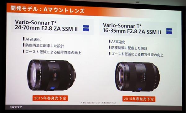 Объективы Zeiss Vario-Sonnar T* 24-70mm F2.8 ZA SSM II и Vario-Sonnar T* 16-35mm ZA SSM II будут фокусироваться быстрее своих предшественников