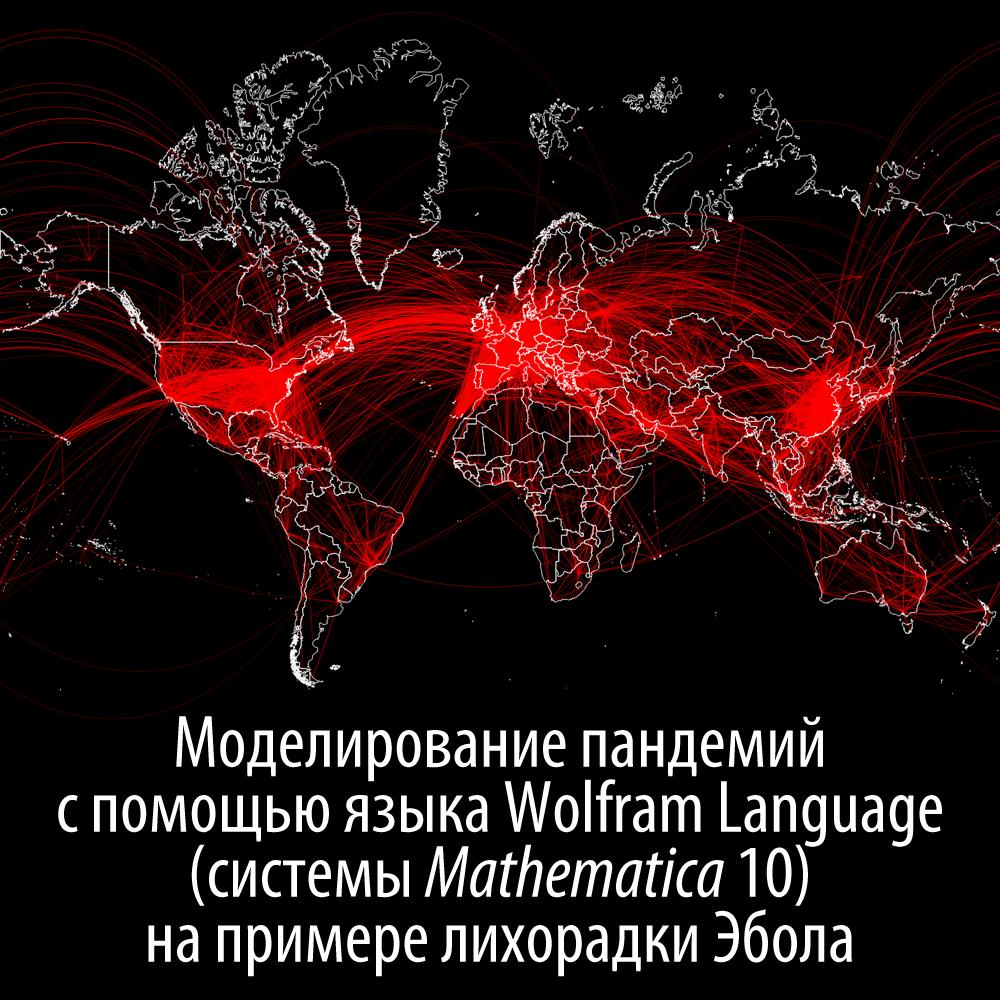 Моделирование пандемий с помощью языка Wolfram Language (системы Mathematica 10) на примере лихорадки Эбола - 1