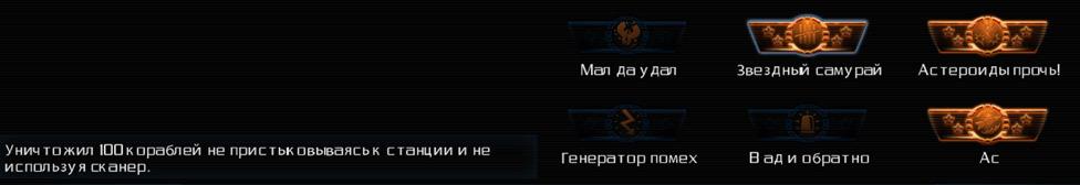 Ачивка как инструмент манипуляции игроком в GameDev - 6