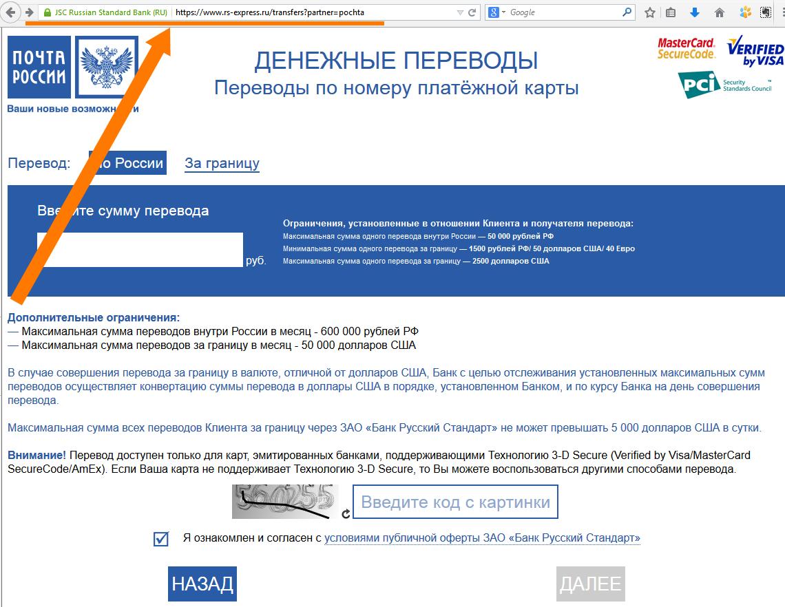 Почта России  запустила сервис денежных онлайн-переводов на базе  Русского стандарта  - 1