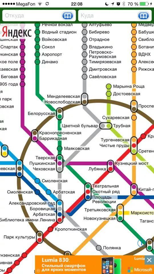 «Яндекс» тестирует баннерную рекламу в приложении «Метро» для iOS - 1