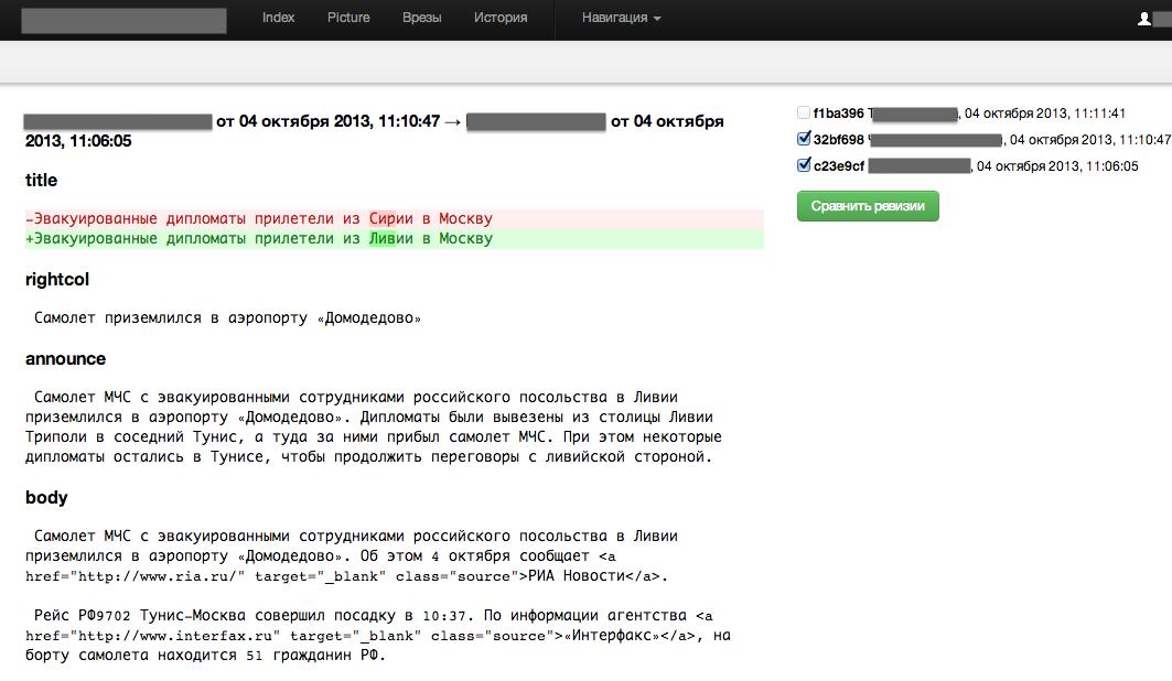 Набор Ruby библиотек для CMS и сайта медиа издания - 5