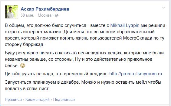 Основатель  МоегоСклада  откроет интернет-магазин постельного белья - 1