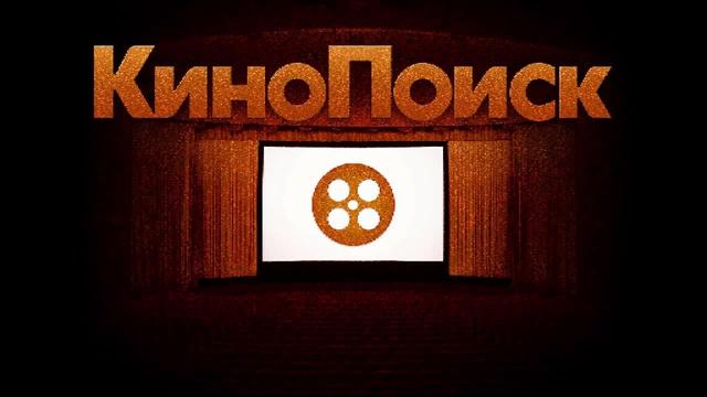 На «Кинопоиске» можно будет смотреть фильмы и телешоу - 1