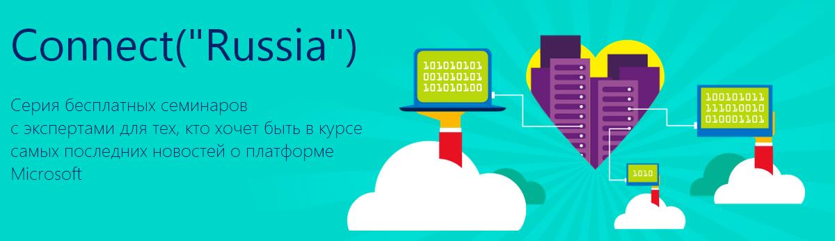 Семинары Connect(«Russia») в Москве — для тех, кто хочет понять, что произошло за последние пару месяцев в экосистеме Microsoft - 1