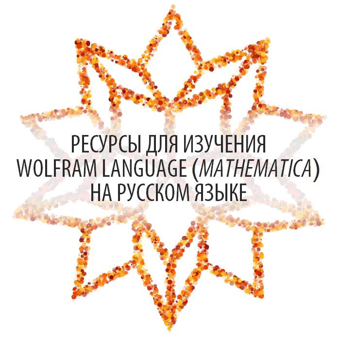 Ресурсы для изучения Wolfram Language (Mathematica) на русском языке - 1