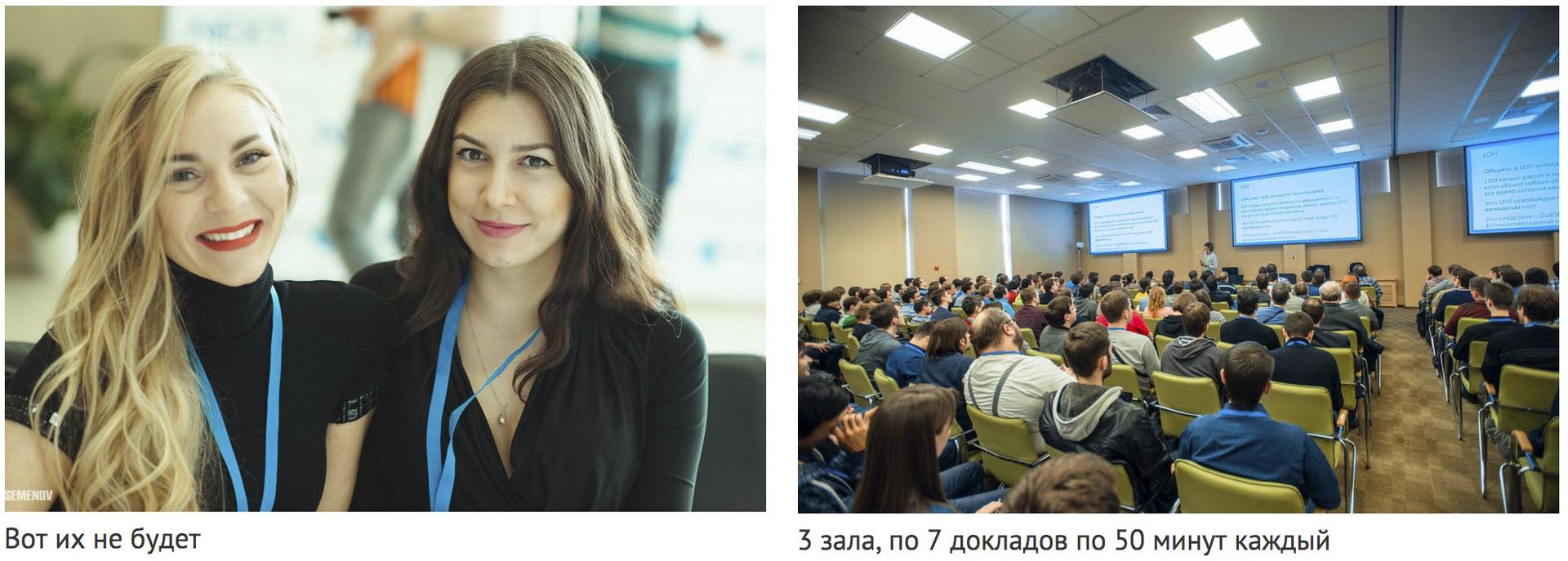 .NEXT 2014 Moscow: Финальное расписание, спонсоры, стенды и пара спойлеров - 3