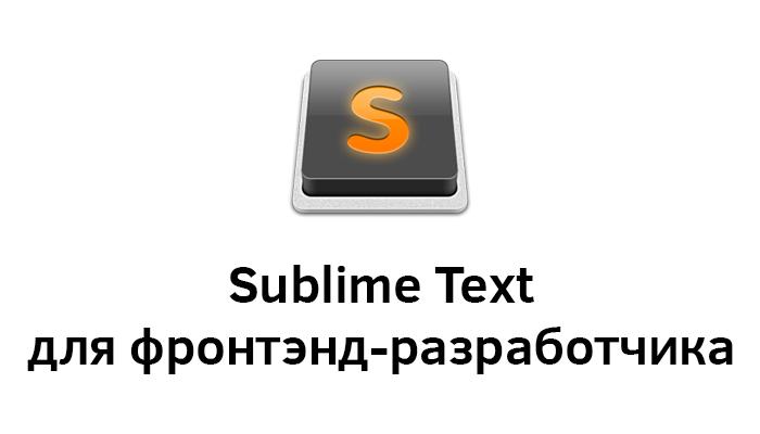 Sublime Text для фронтэнд-разработчика - 1