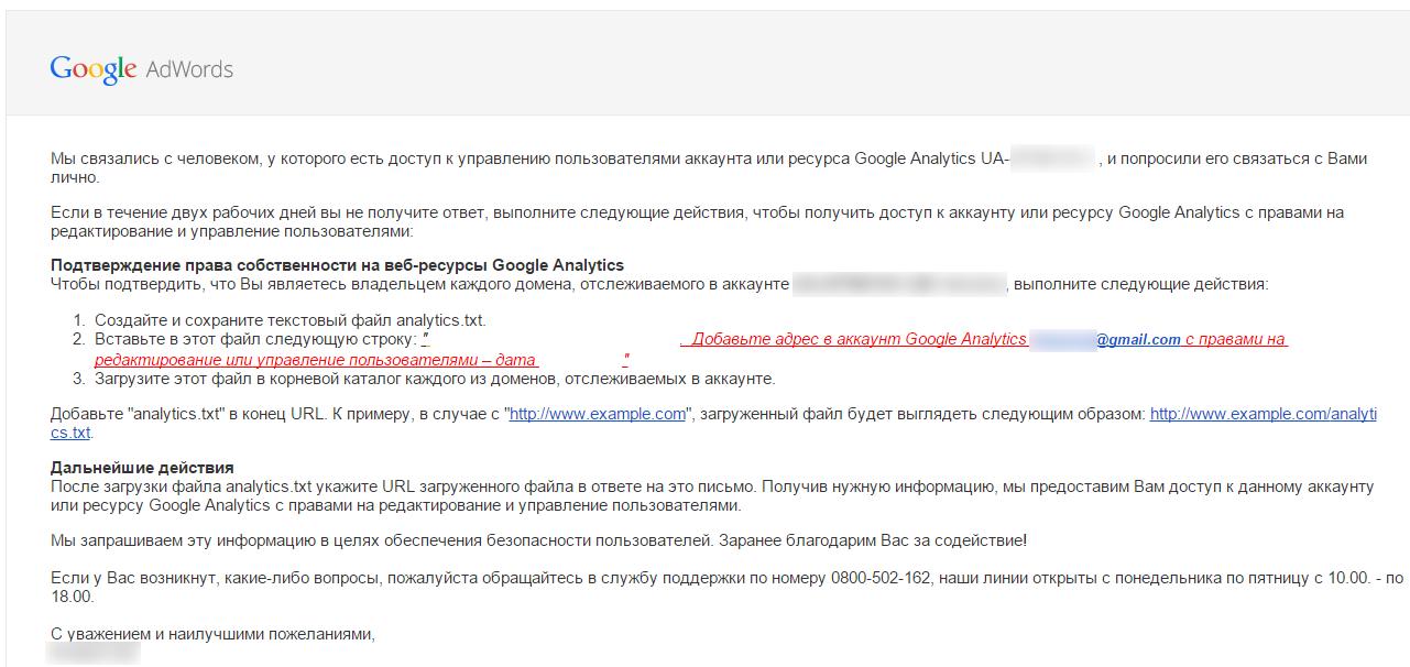 Восстанавливаем доступ к Google Analytics за 4 простых шага - 3