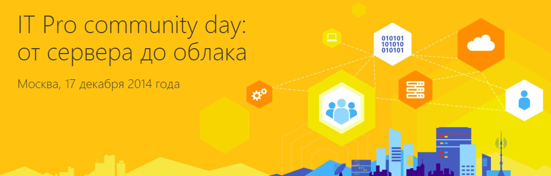 IT Pro Community Day 17 декабря: от сервера до облака - 1