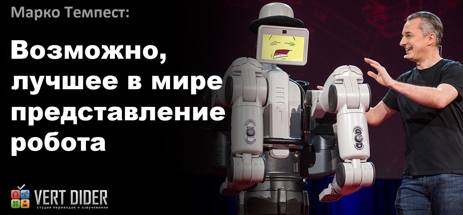 Марко Темпест — Возможно, лучшее в мире представление робота - 1