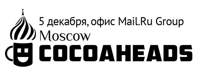 Приглашаем на CocoaHeads Moscow 5 декабря - 1