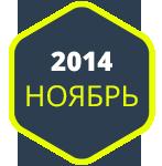 Дайджест продуктового дизайна, ноябрь 2014