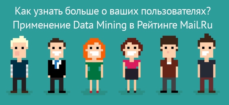 Как узнать больше о ваших пользователях? Применение Data Mining в Рейтинге Mail.Ru - 1