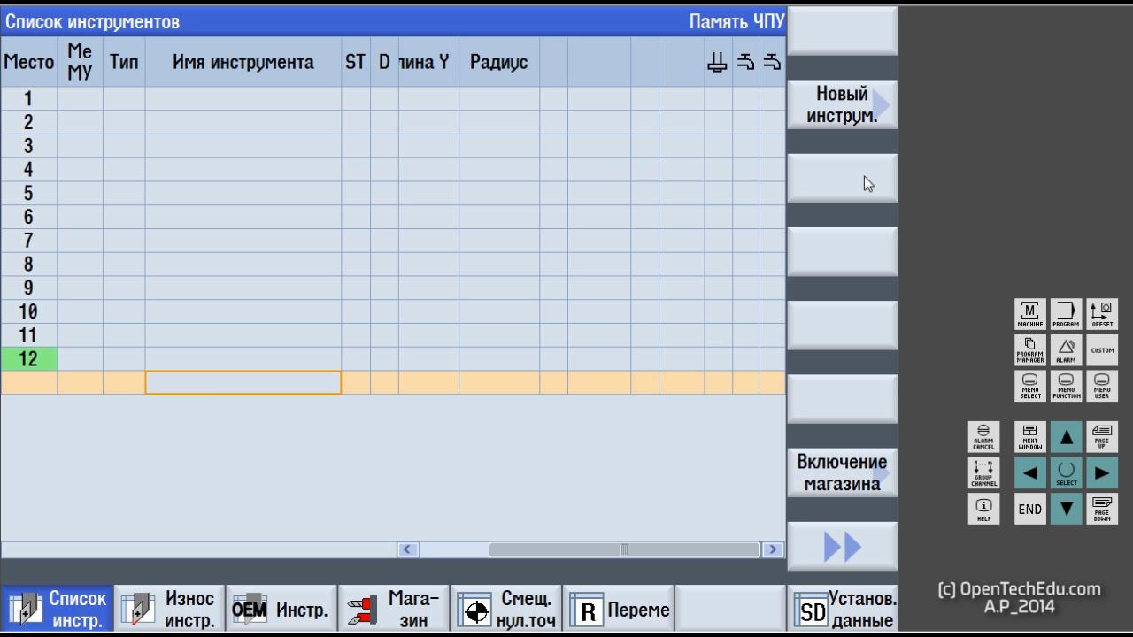 Токарная ЧПУ Siemens Sinumerik 840D sl: создание режущего инструмента [шот 02] - 4