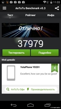 Обзор YotaPhone 2 - 33