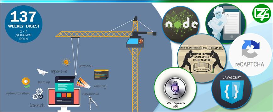 Дайджест интересных материалов из мира веб-разработки и IT за последнюю неделю №137 (1 — 7 декабря 2014) - 1
