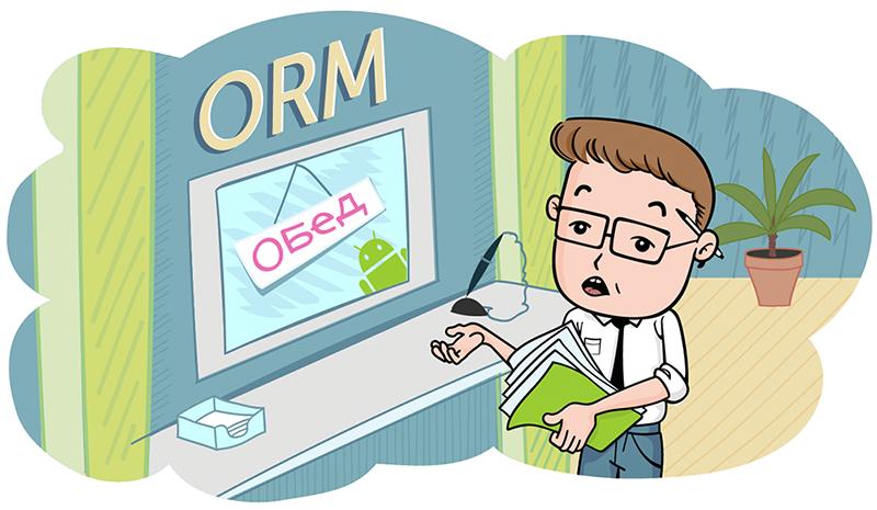 Что в ORM тебе моем? Околонаучный подход выбора ORM для Android - 1